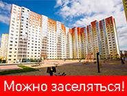 ЖК «Зеленоградский». Первый взнос - 20 000 руб. Дом сдан! От 42 000 руб. за м²